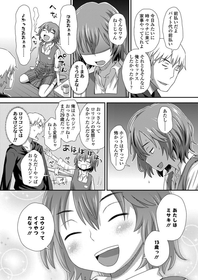 【中学生ロリエロ漫画】はじめてのアルバイト_00005