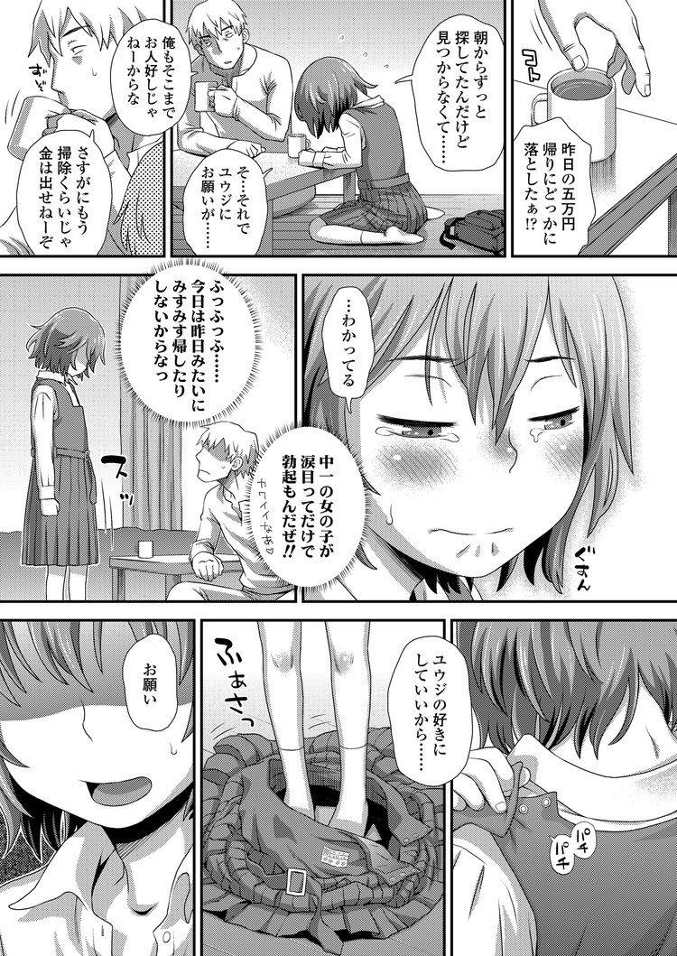 【中学生ロリエロ漫画】はじめてのアルバイト_00007
