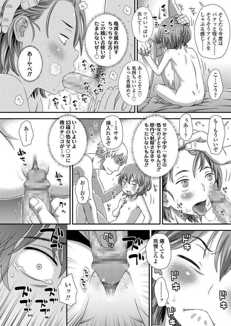 【中学生ロリエロ漫画】はじめてのアルバイト_00018