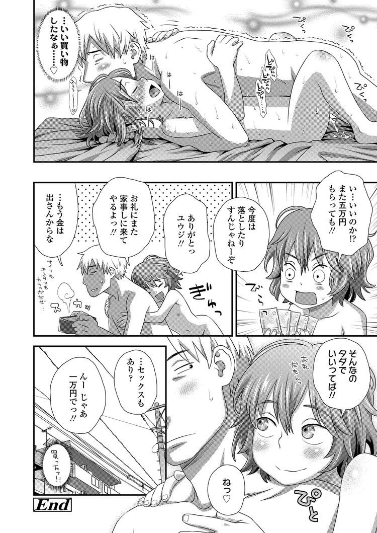 【中学生ロリエロ漫画】はじめてのアルバイト_00028