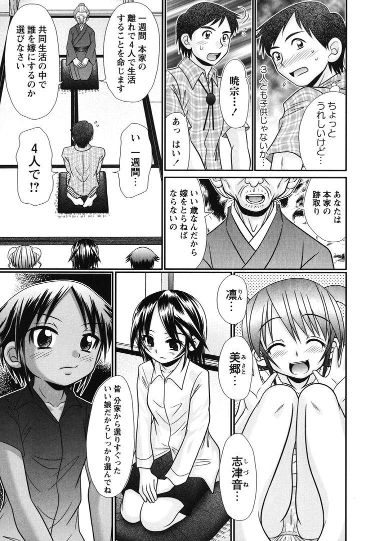 【小学生ビッチエロ漫画】幼妻吟味1_00003