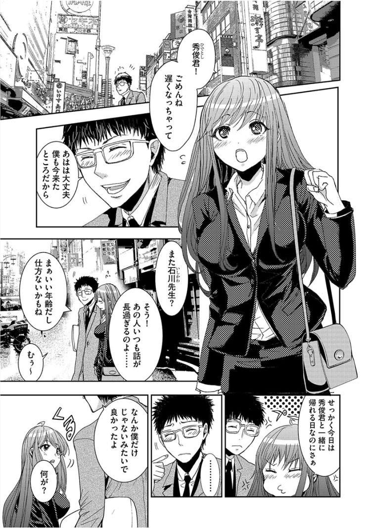 【巨乳女教師エロ漫画】sexual_00002