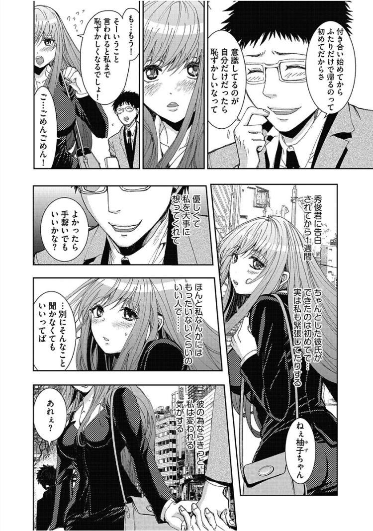 【巨乳女教師エロ漫画】sexual_00003