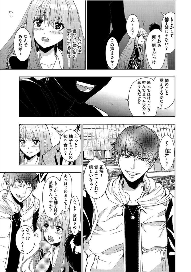【巨乳女教師エロ漫画】sexual_00004