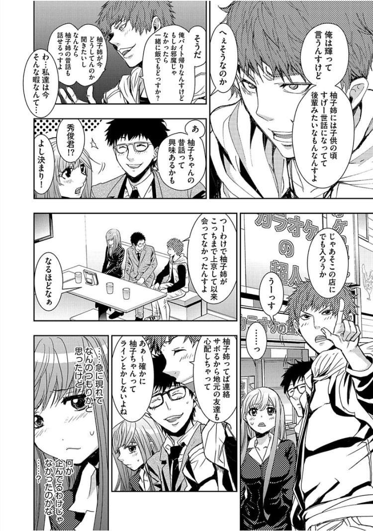 【巨乳女教師エロ漫画】sexual_00005