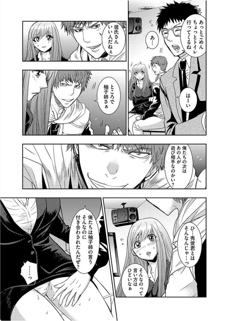 【巨乳女教師エロ漫画】sexual_00006
