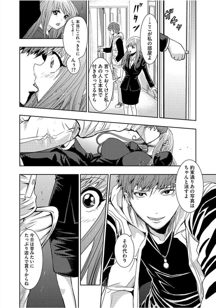 【巨乳女教師エロ漫画】sexual_00009