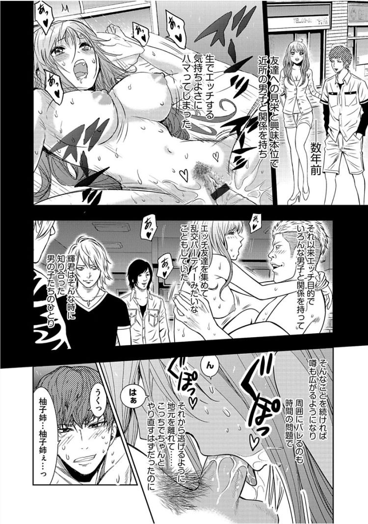 【巨乳女教師エロ漫画】sexual_00011