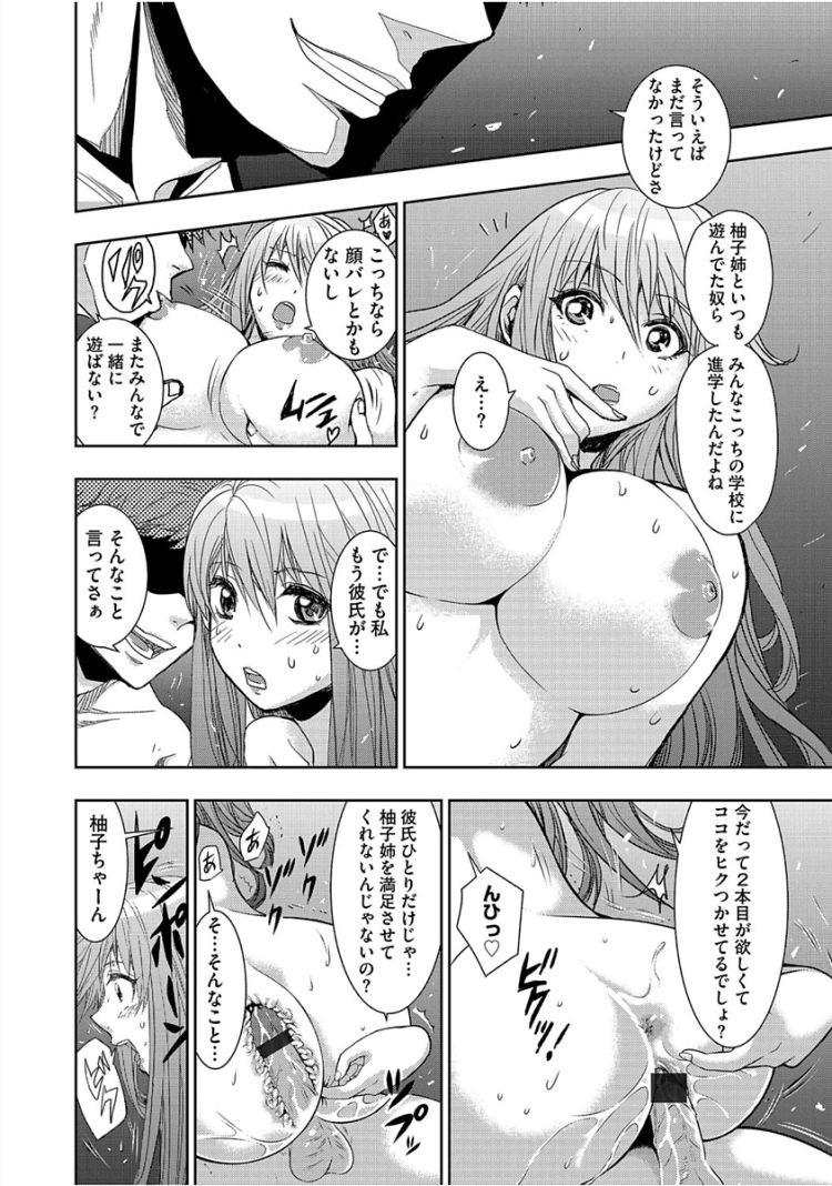 【巨乳女教師エロ漫画】sexual_00017