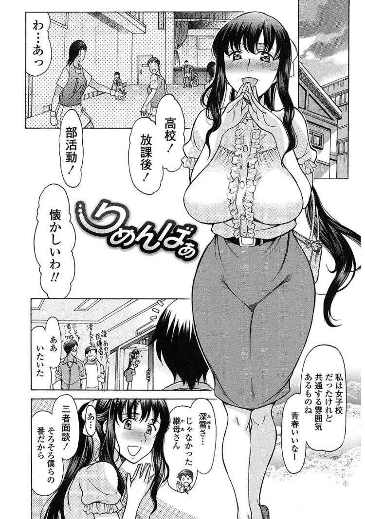 【人妻近親相姦エロ漫画】りめんばぁ_00001