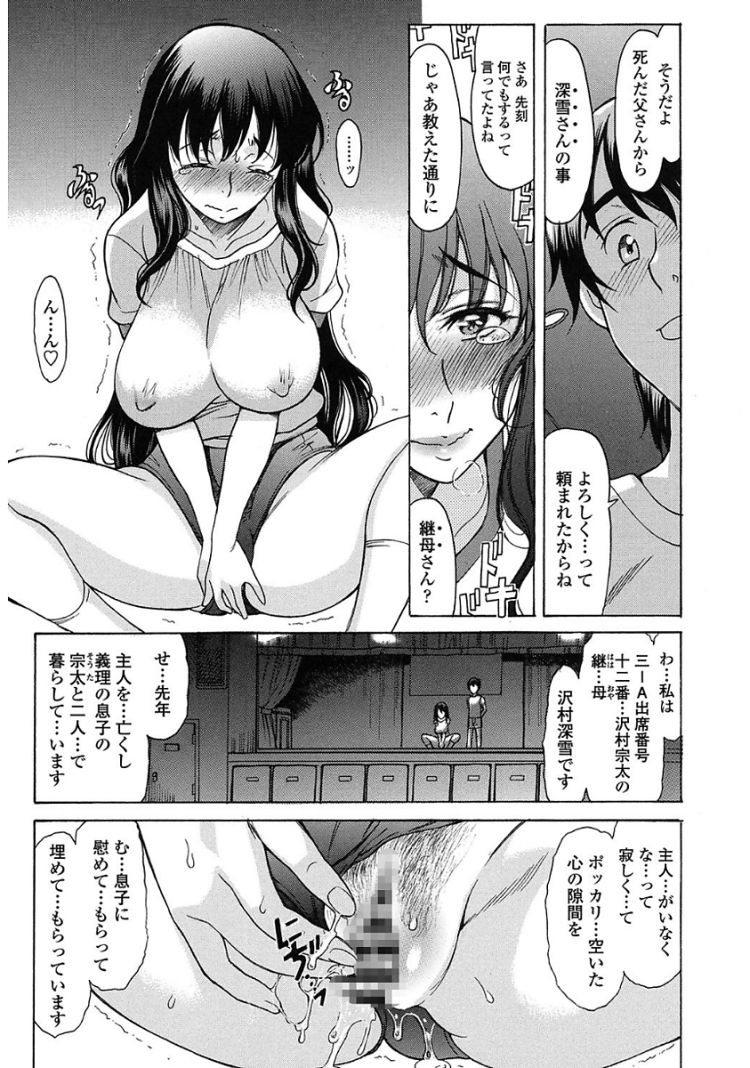 【人妻近親相姦エロ漫画】りめんばぁ_00011