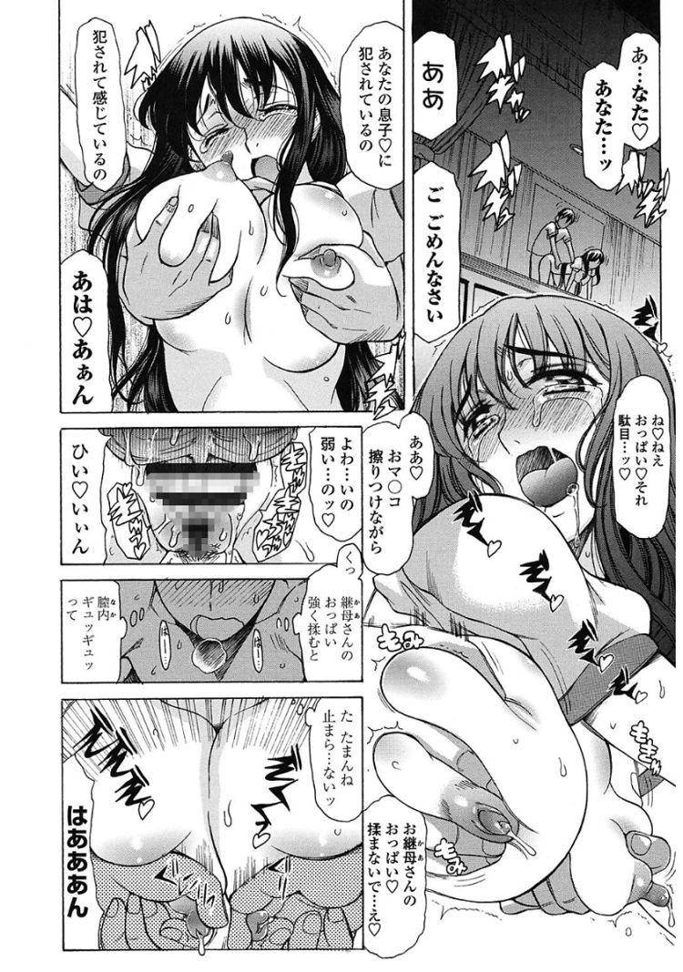【人妻近親相姦エロ漫画】りめんばぁ_00016