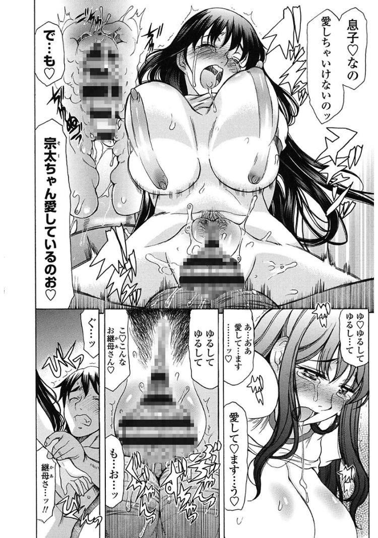 【人妻近親相姦エロ漫画】りめんばぁ_00018