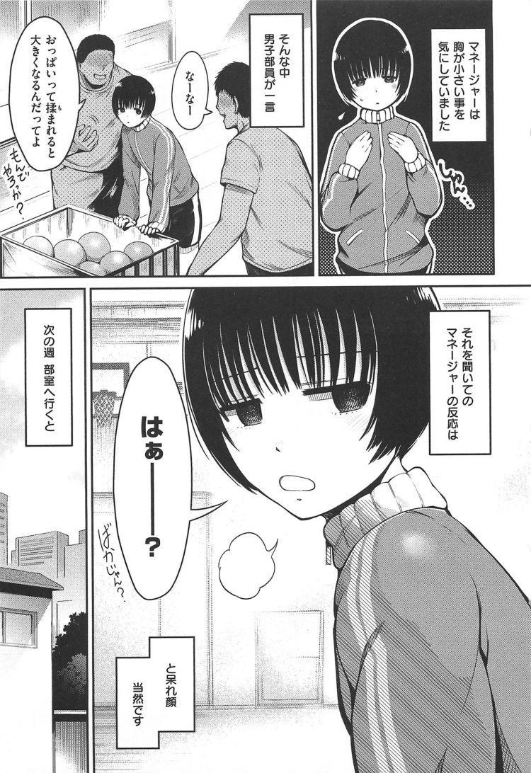 【巨乳女子高生エロ漫画】うちのマネージャーを紹介します。_00003