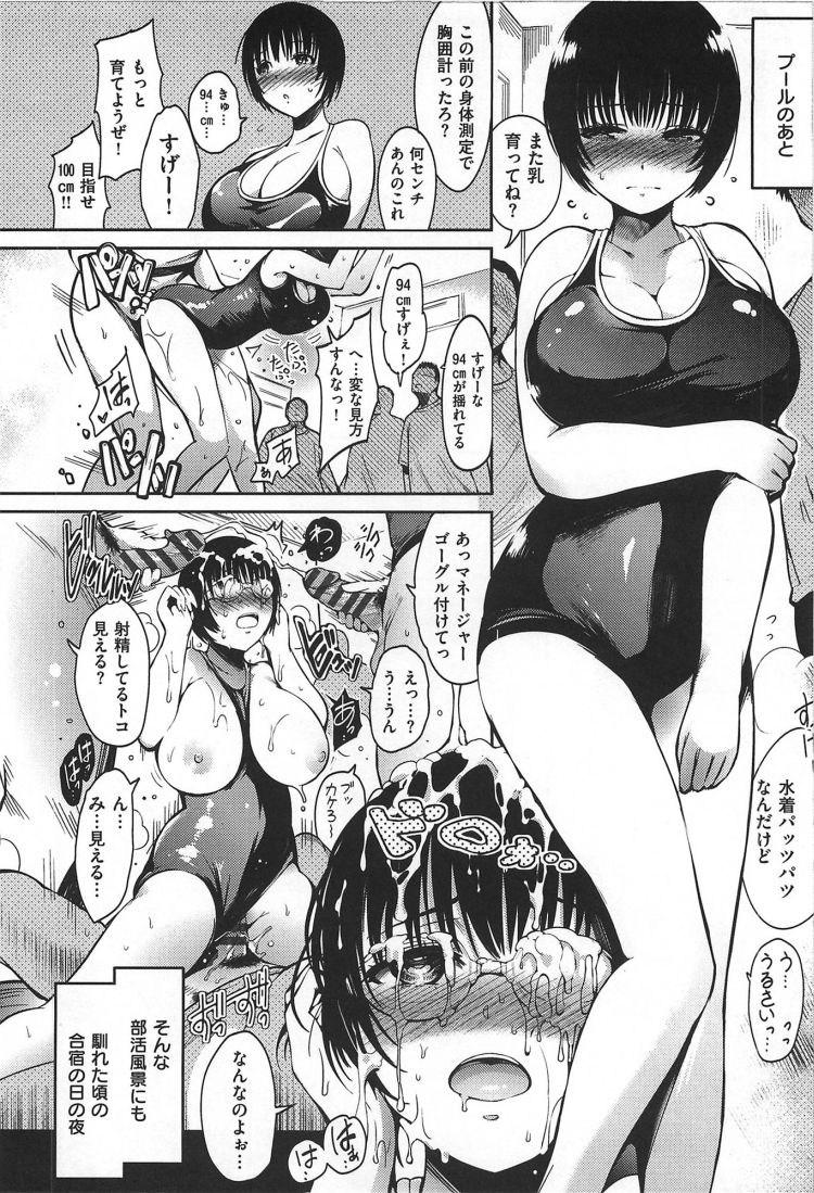 【巨乳女子高生エロ漫画】うちのマネージャーを紹介します。_00014
