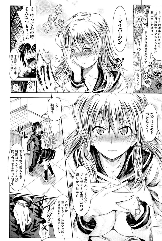 【巨乳外国人エロ漫画】プレゼントフォーユー_00008