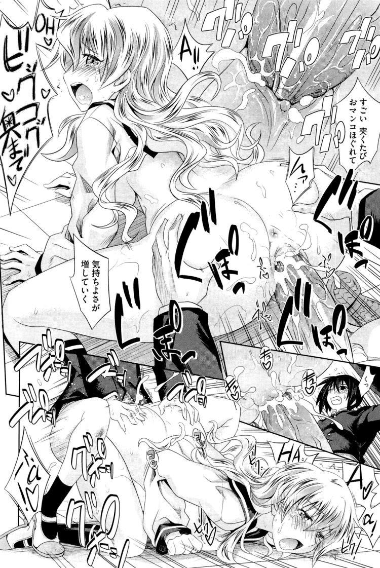 【巨乳外国人エロ漫画】プレゼントフォーユー_00020