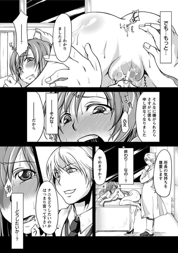 【巨乳レイプエロ漫画】drag!!_00013