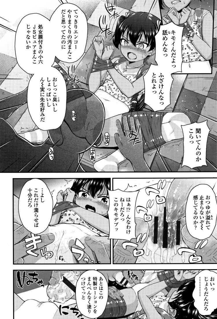 【小学生ロリエロ漫画】ツンキレ_00004