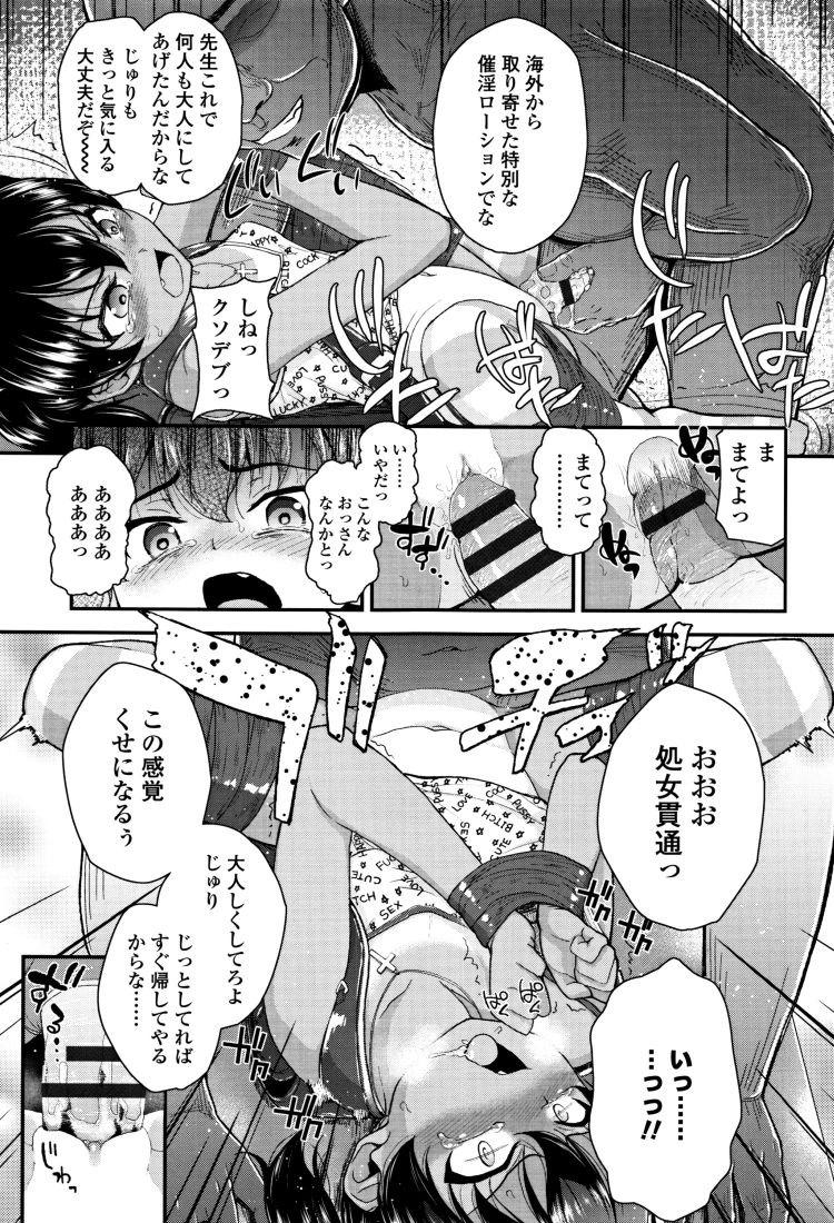 【小学生ロリエロ漫画】ツンキレ_00005
