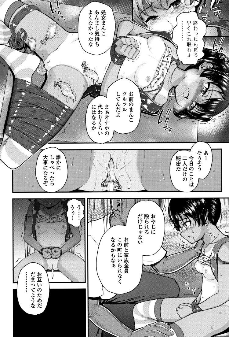 【小学生ロリエロ漫画】ツンキレ_00006