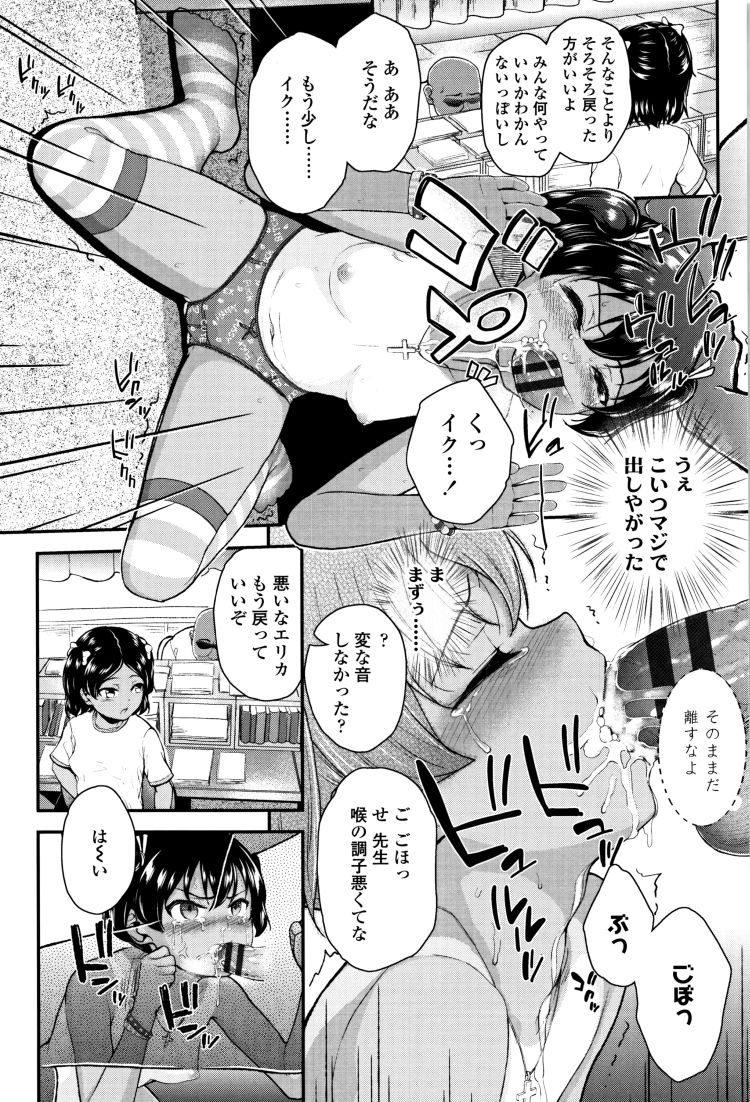【小学生ロリエロ漫画】ツンキレ_00016