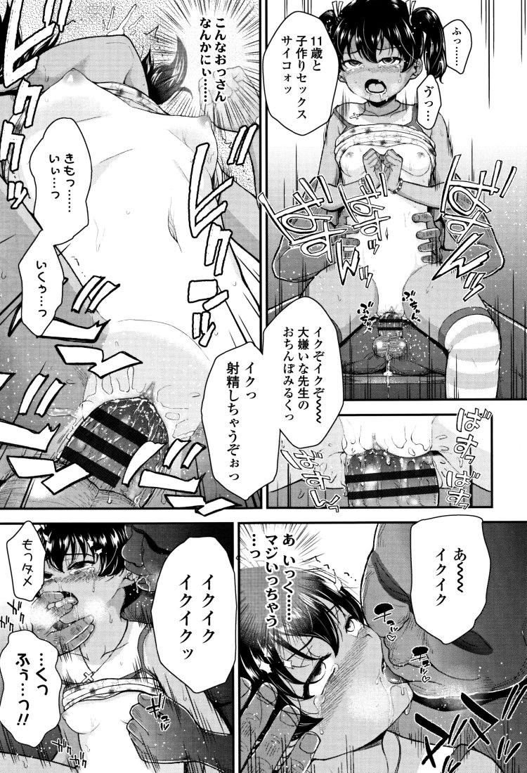 【小学生ロリエロ漫画】ツンキレ_00023