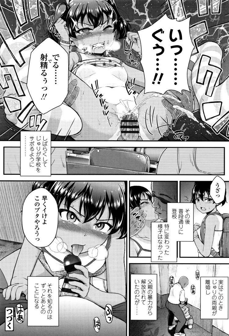 【小学生ロリエロ漫画】ツンキレ_00024