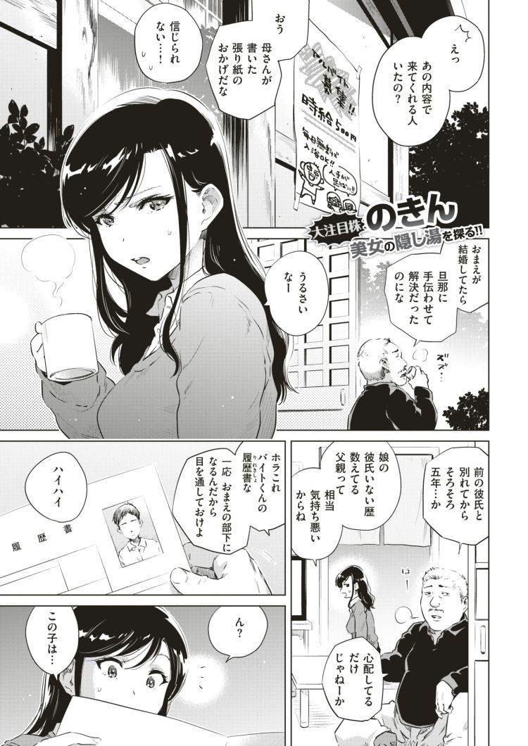 【巨乳ビッチエロ漫画】湯けむり小町_00001