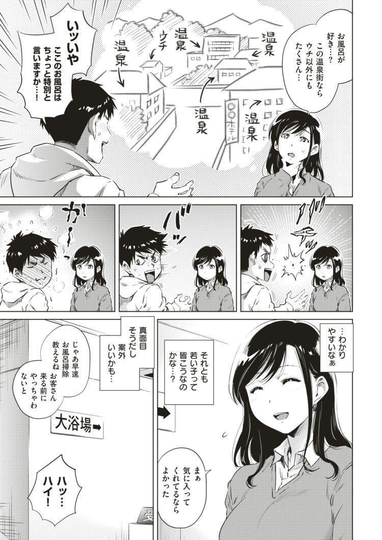 【巨乳ビッチエロ漫画】湯けむり小町_00003