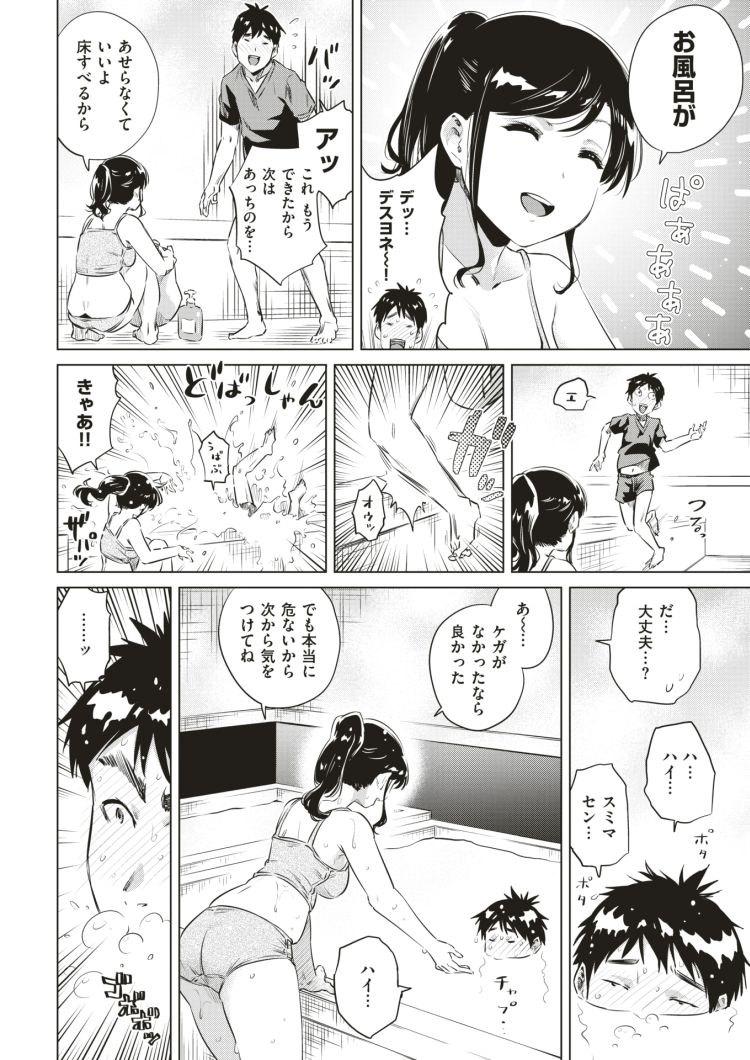 【巨乳ビッチエロ漫画】湯けむり小町_00006