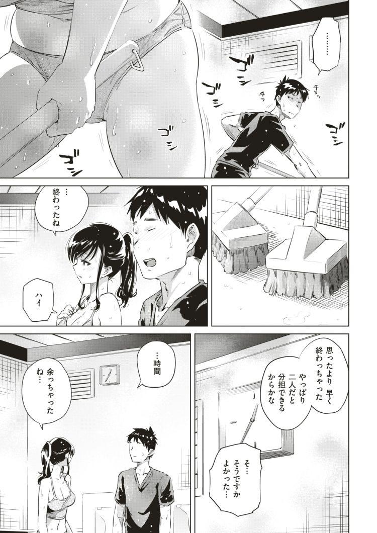 【巨乳ビッチエロ漫画】湯けむり小町_00009