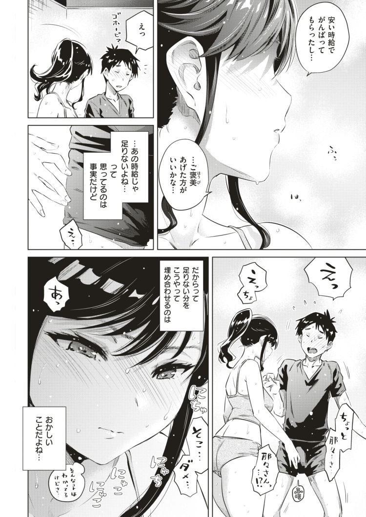 【巨乳ビッチエロ漫画】湯けむり小町_00010