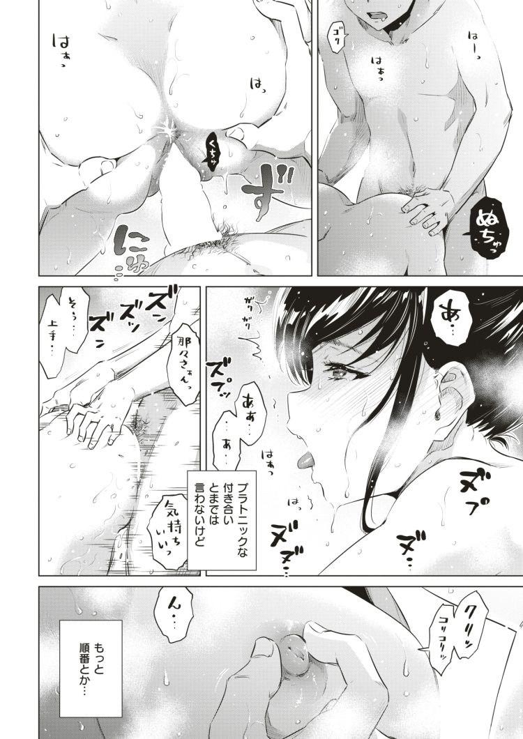 【巨乳ビッチエロ漫画】湯けむり小町_00016