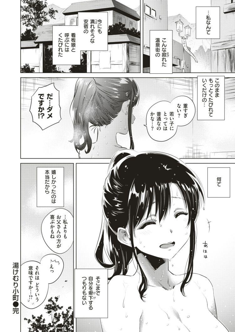 【巨乳ビッチエロ漫画】湯けむり小町_00020