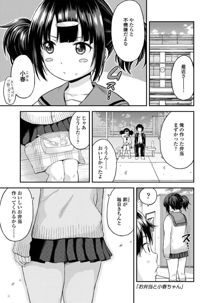 【ぽっちゃり女子高生エロ漫画】お弁当と小春ちゃん_00001