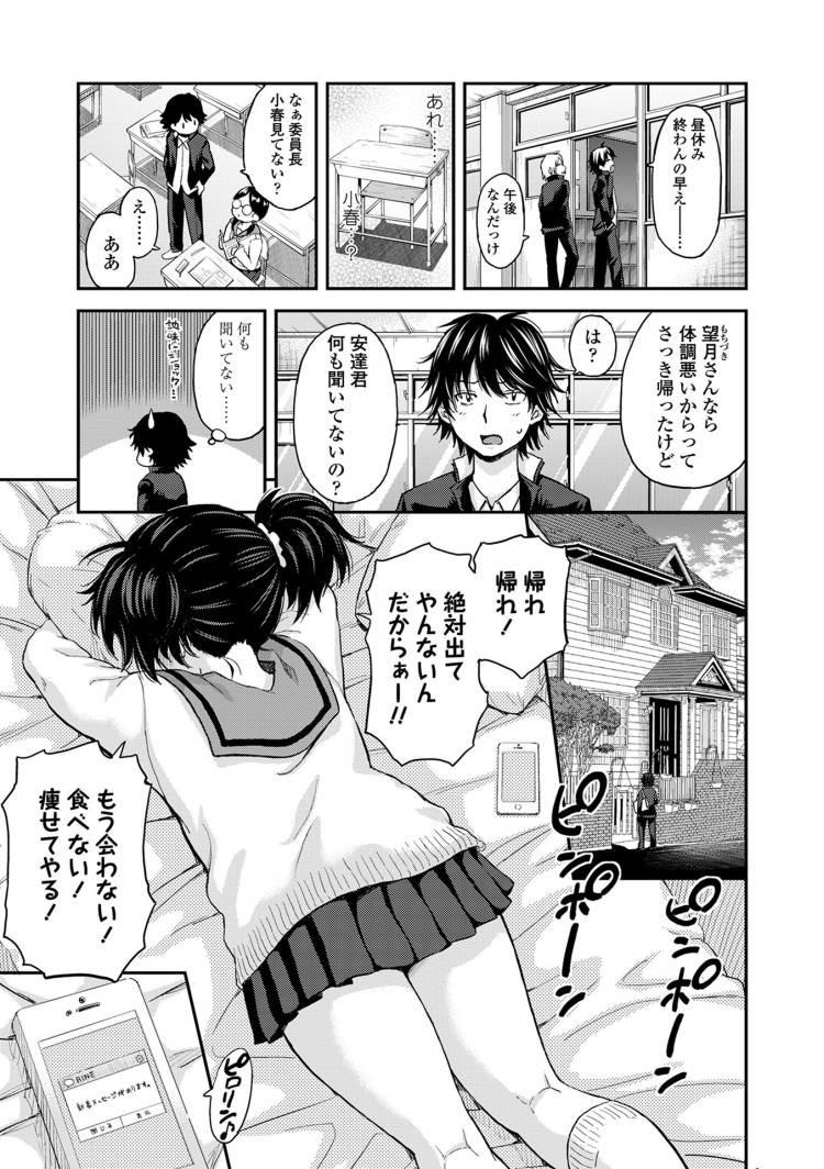 【ぽっちゃり女子高生エロ漫画】お弁当と小春ちゃん_00005
