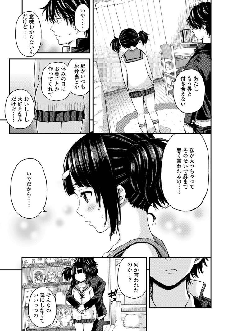 【ぽっちゃり女子高生エロ漫画】お弁当と小春ちゃん_00007
