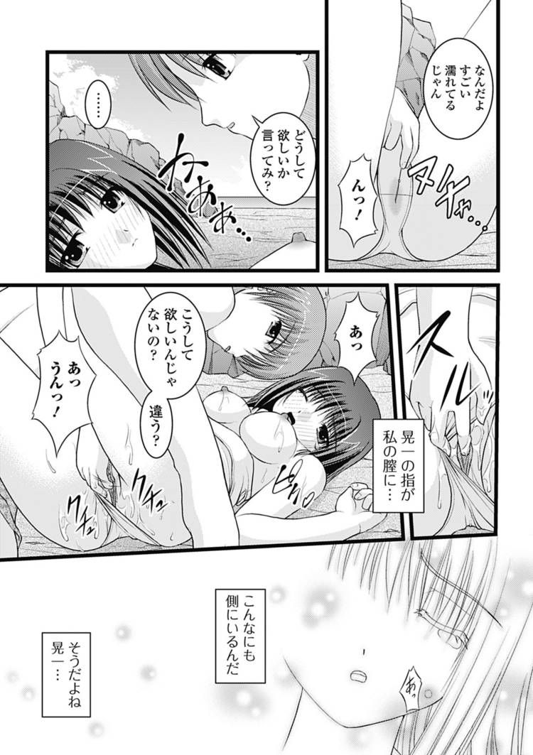 【ロリ巨乳エロ漫画】出遅れ海岸物語_00013