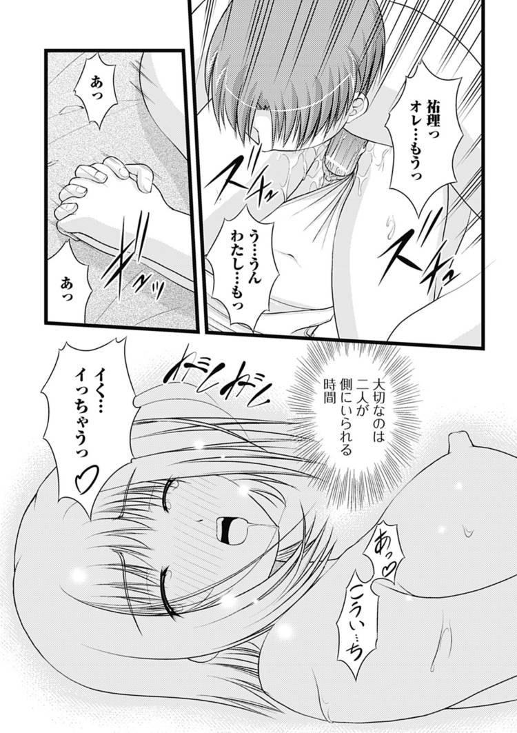 【ロリ巨乳エロ漫画】出遅れ海岸物語_00015