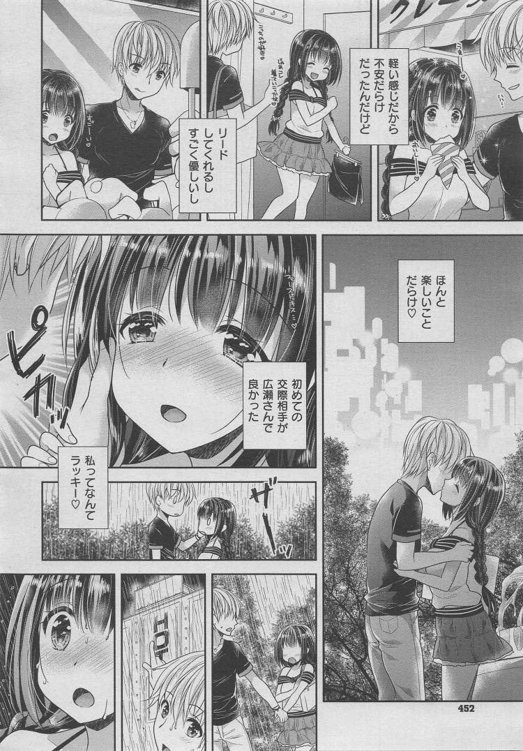 【ロリ巨乳エロ漫画】純情狂い_00004