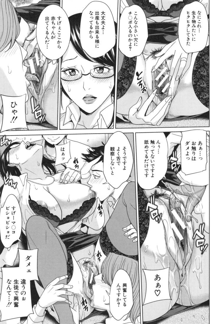 【熟女乱交エロ漫画】人妻女教師のDT卒業式後編_00007
