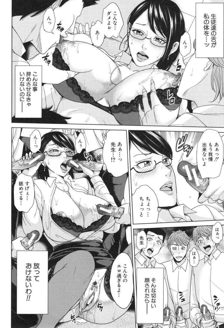 【熟女乱交エロ漫画】人妻女教師のDT卒業式後編_00008