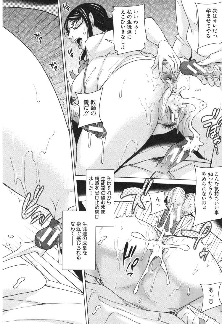 【熟女乱交エロ漫画】人妻女教師のDT卒業式後編_00026