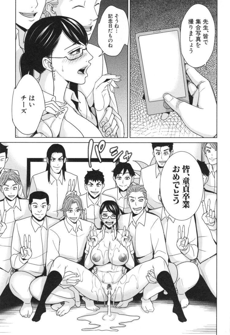 【熟女乱交エロ漫画】人妻女教師のDT卒業式後編_00029