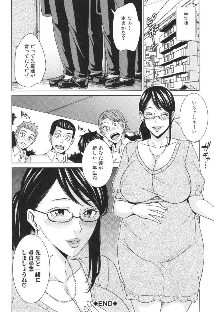 【熟女乱交エロ漫画】人妻女教師のDT卒業式後編_00030