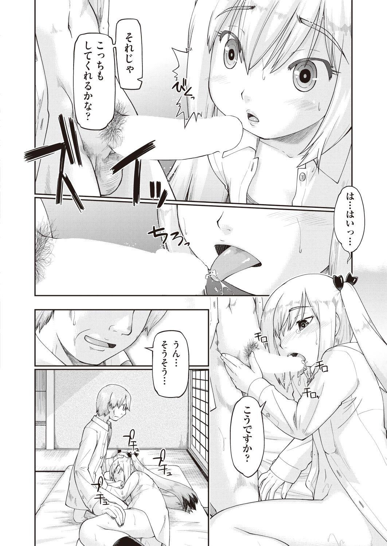 【中学生ロリエロ漫画】ちゅー生代援交白書File4_00010