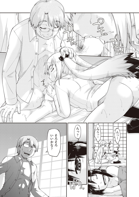 【中学生ロリエロ漫画】ちゅー生代援交白書File4_00011