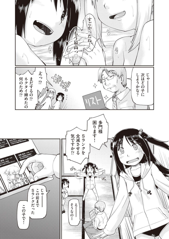 【中学生ロリエロ漫画】ちゅー生代援交白書File4_00025
