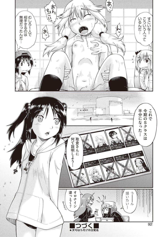 【中学生ロリエロ漫画】ちゅー生代援交白書File4_00026
